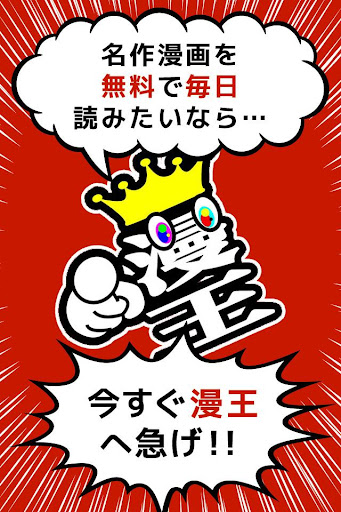 玩漫畫App|[全巻無料]どっかん!【漫王】免費|APP試玩