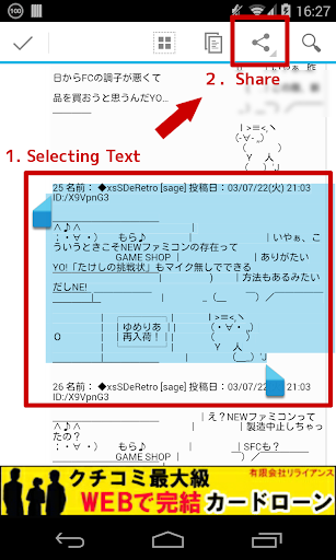 【免費工具App】AA Viewer-Shift_JIS art Viewer-APP點子