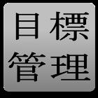 目标日期计算 icon