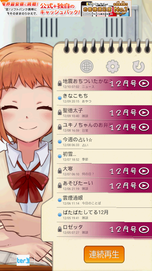 Shizuku Talk- screenshot