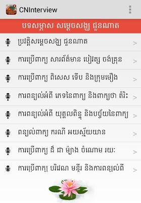 CNInterview - screenshot
