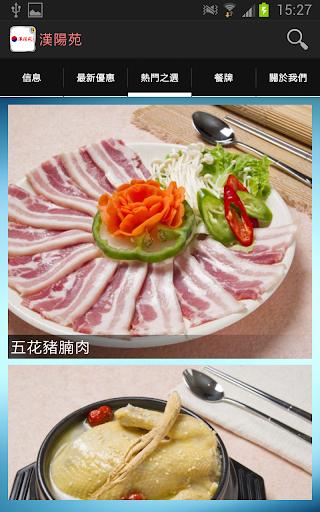 【免費購物App】漢陽苑韓國料理-APP點子