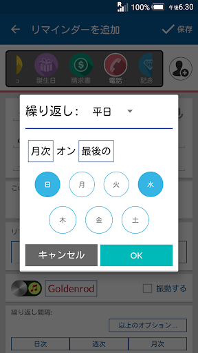 無料生产应用Appのちょうどリマインダー 記事Game