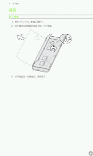 【免費書籍App】HTC One用户手册-APP點子