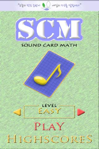 SoundCardMath