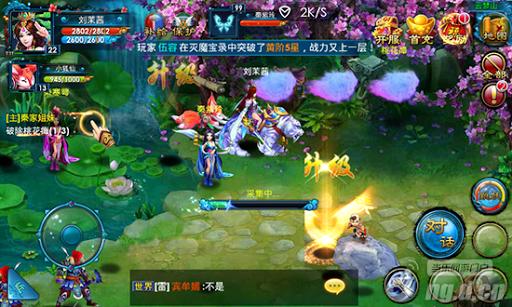 魔幻MMO RPG手遊網遊 部落家員守衛戰爭走起