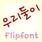 TDTwoofus Korean Flipfont icon