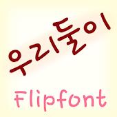 TDTwoofus™ Korean Flipfont