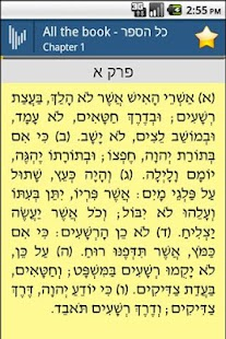 Psalmoid Free - Tehilim- screenshot thumbnail