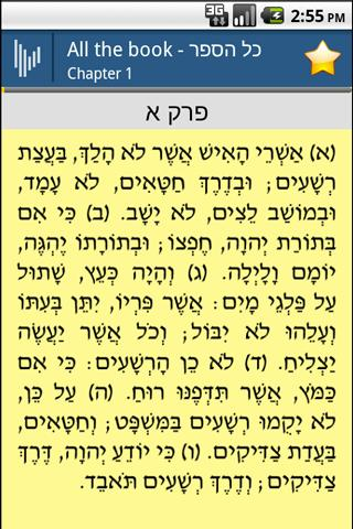 Psalmoid Free - Tehilim - screenshot