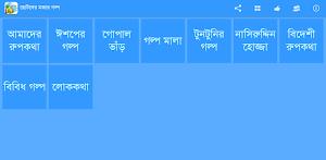 Download বাংলা চটি গল্প : Bangla Choti APK latest