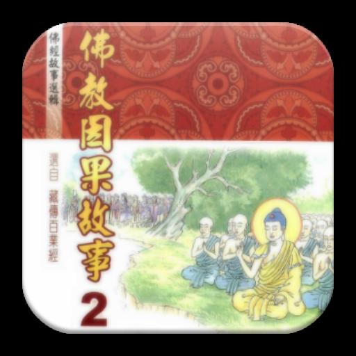 佛教因果故事2(L048 中華印經協會.台灣生命電視台) 教育 LOGO-玩APPs