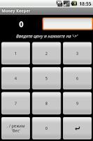 Screenshot of Money Keeper