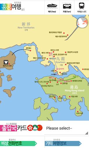 홍콩여행필수어플-홍콩 마카오 심천