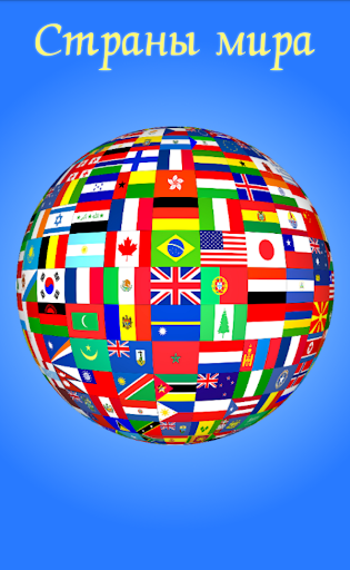 Страны мира