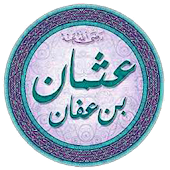 Hazrat Usman Bin Ahfan Quotes