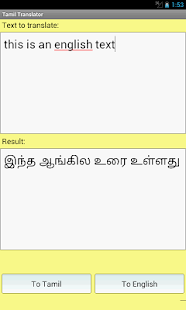 Tamil English Translator - screenshot thumbnail