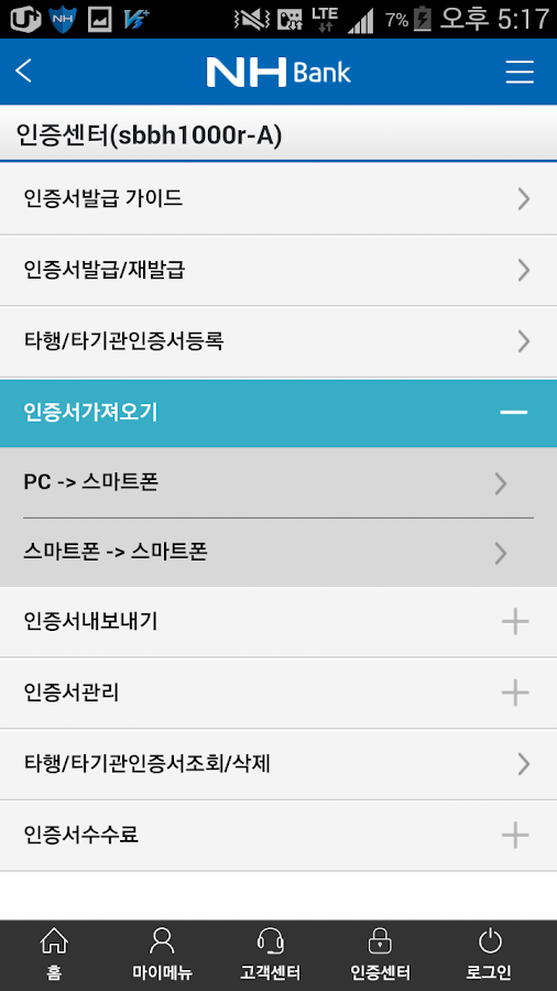 NH 스마트뱅킹 - screenshot