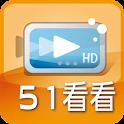51看看IPTV免注册直接看中港台直播+高清電影戲劇點播 icon