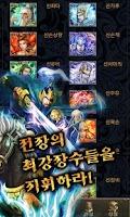 Screenshot of 폰삼국지-PLUS