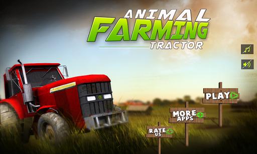 農業トラクター 3 D シム動物