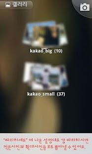 카톡앨범 ★ 사진뽑기 - screenshot thumbnail