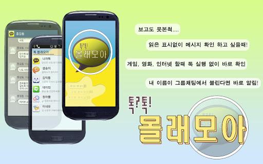 玩免費通訊APP|下載카카오톡 몰래보기(톡 몰래모아) app不用錢|硬是要APP