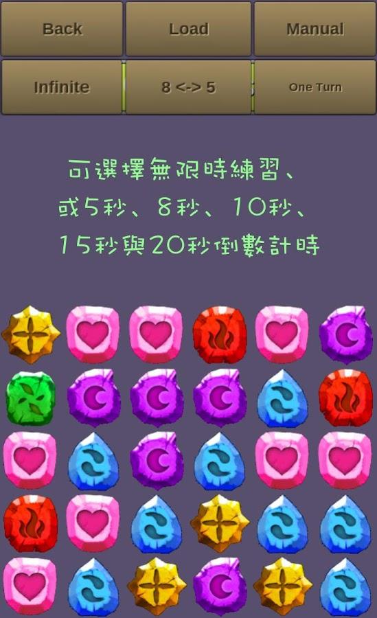 寶石轉轉轉(神魔之塔 轉珠練習器) - screenshot