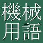 Mechanical Eng. Dict (J-E) icon
