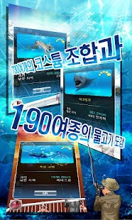 Fishing Maniac Full ver. - screenshot thumbnail