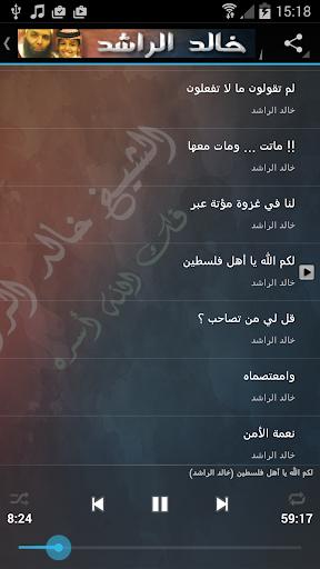 خالد الراشد - بجودة عالية MP3