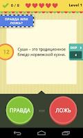 Screenshot of Правда или ложь – игра