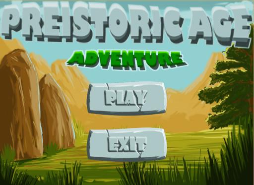 先史時代の冒険