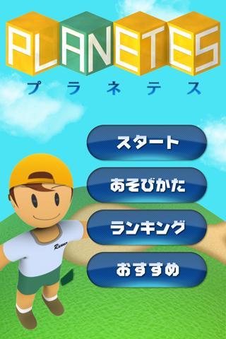 プラネテス- screenshot