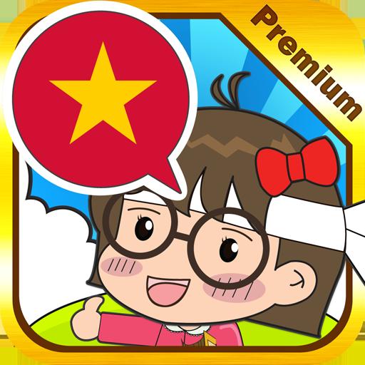 教育のベトナム語  会話マスター [Premium] LOGO-記事Game