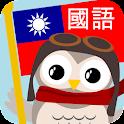 Gus Learns Taiwanese Mandarin icon