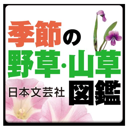 季節の野草・山草図鑑 LOGO-APP點子