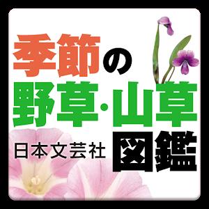 季節の野草・山草図鑑 書籍 App LOGO-硬是要APP