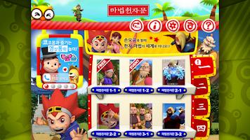 Screenshot of [HD화질] 마법천자문 시즌1 by 토모키즈