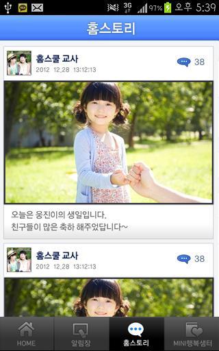 【免費教育App】웅진홈스쿨 홈통 교사용-APP點子