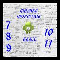 Физика 7, 8, 9, 10, 11 Класс icon
