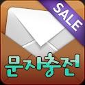문자충전 – 서비스 종료 logo