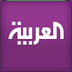 Al Arabiya - العربية icon
