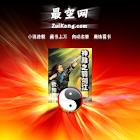神雕之剑羽江湖 icon