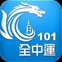 101全中運 icon