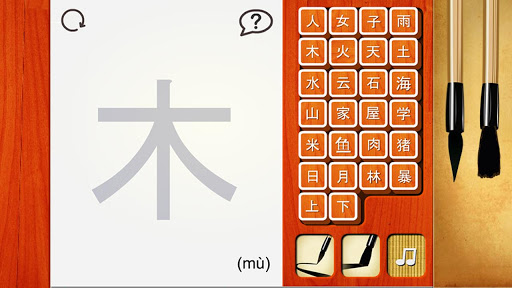 【免費教育App】My First Chinese Characters-APP點子