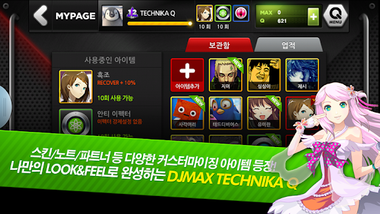 DJMAX 테크니카 Q for Kakao - screenshot thumbnail