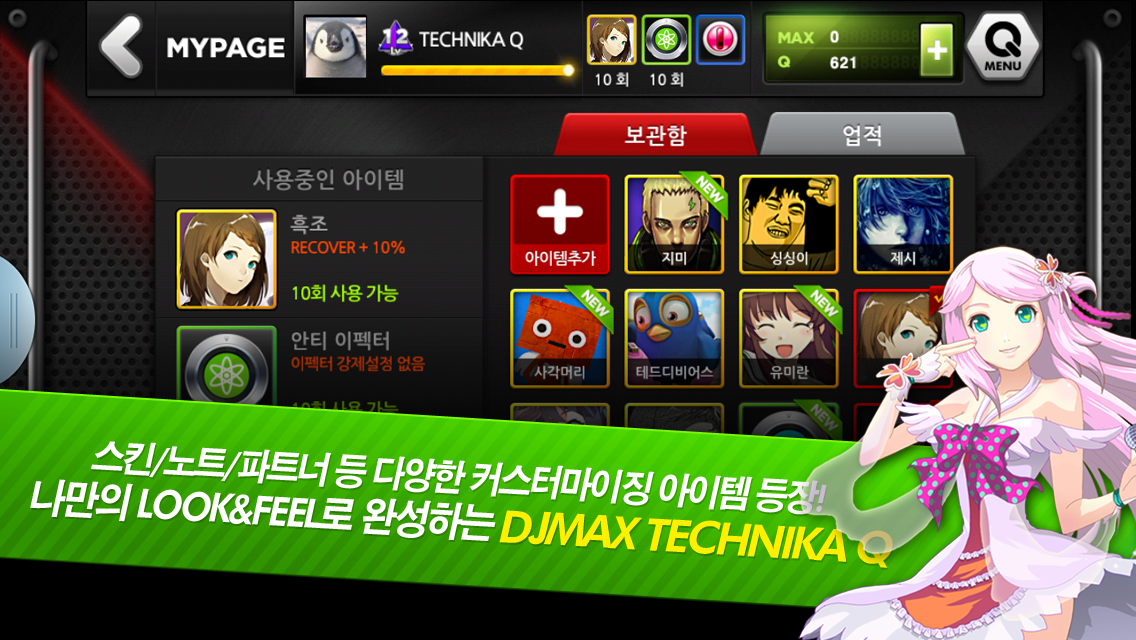 DJMAX 테크니카 Q for Kakao - screenshot
