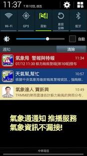 台灣觀天氣 - screenshot thumbnail