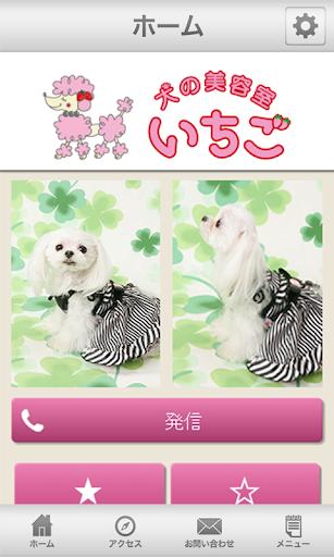 無料商业Appの犬の美容室 いちご|記事Game